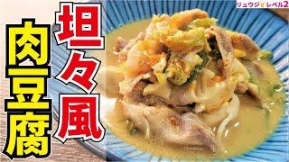 坦々風肉豆腐|料理研究家リュウジのバズレシピさんのレシピ書き起こし