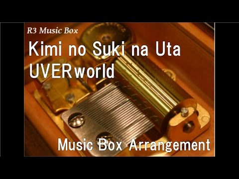 Kimi no Suki na Uta/UVERworld [Music Box]