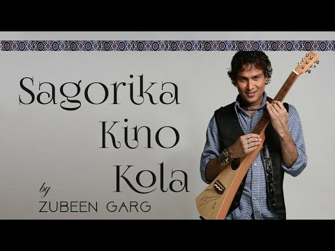 Zubeen Garg | Sagorika Kino Kola সাগৰিকা কিনো ক'লা (With Lyrics in CC)