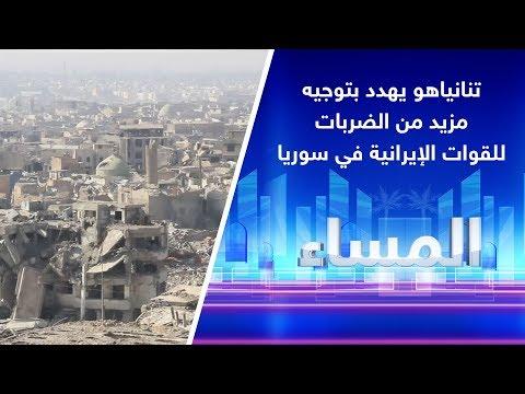 تنانياهو يهدد بتوجيه مزيد من الضربات للقوات الإيرانية في سوريا  - نشر قبل 4 ساعة