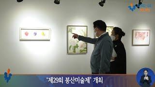 [대구 중구뉴스]2021년 10월 둘째 주 주간 뉴스