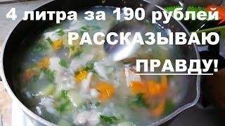 Суп из ЛОСОСЯ - очень ВКУСНО и БЮДЖЕТНО
