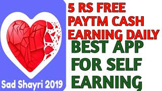 5 rupees free paytm cash daily//Best for self earning//in telugu//