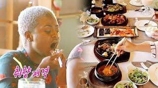 샘의 가나 친구들, 가나에서 만난 한국 음식에 극찬! @미운 우리 새끼 71회 20180121