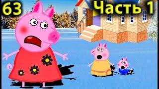 Мультики Свинка Пеппа Великан   часть 1  63 серия  Пеппа выросла Мультфильмы для детей на русском