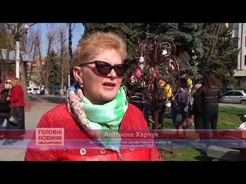 Телеканал Ексклюзив: Нова Великодня фотозона з'явилась  у Хмельницькому