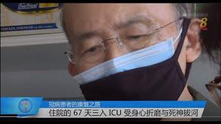 狮城有约 | 疫情专题:与冠病的长久对决 出院患者心有余悸