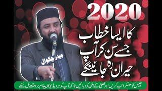 Qazi Matiullah Saeedi New Bayan 2020 Nella  Chakwal26-01-2020 By Jaidi Sound Chakwal 03005785311