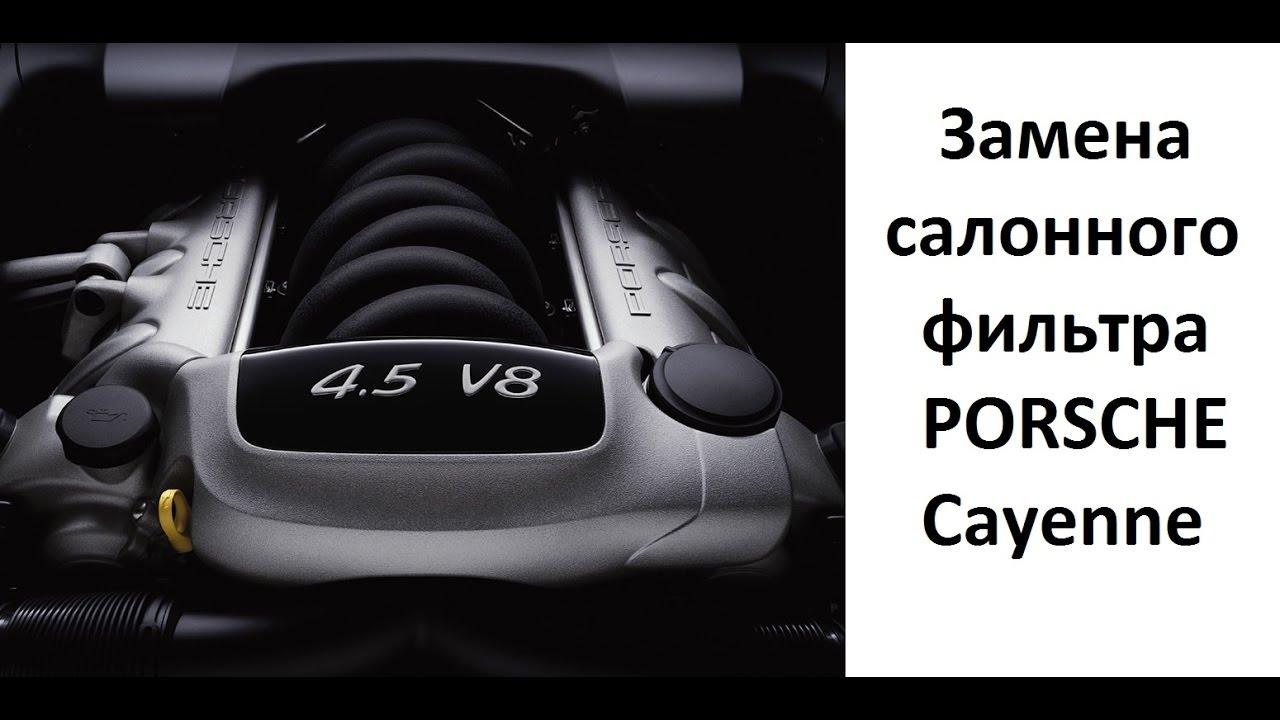 Замена салонного фильтра PORSCHE Cayenne