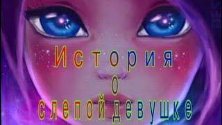 Леди баг и Супер кот/Клип/История о слепой девушке