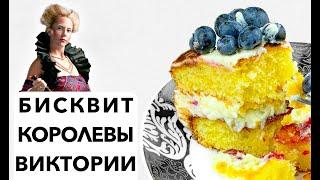 Бисквит Королевы Виктории — быстрый рецепт! Домашняя кухня и простой рецепт в детское меню!