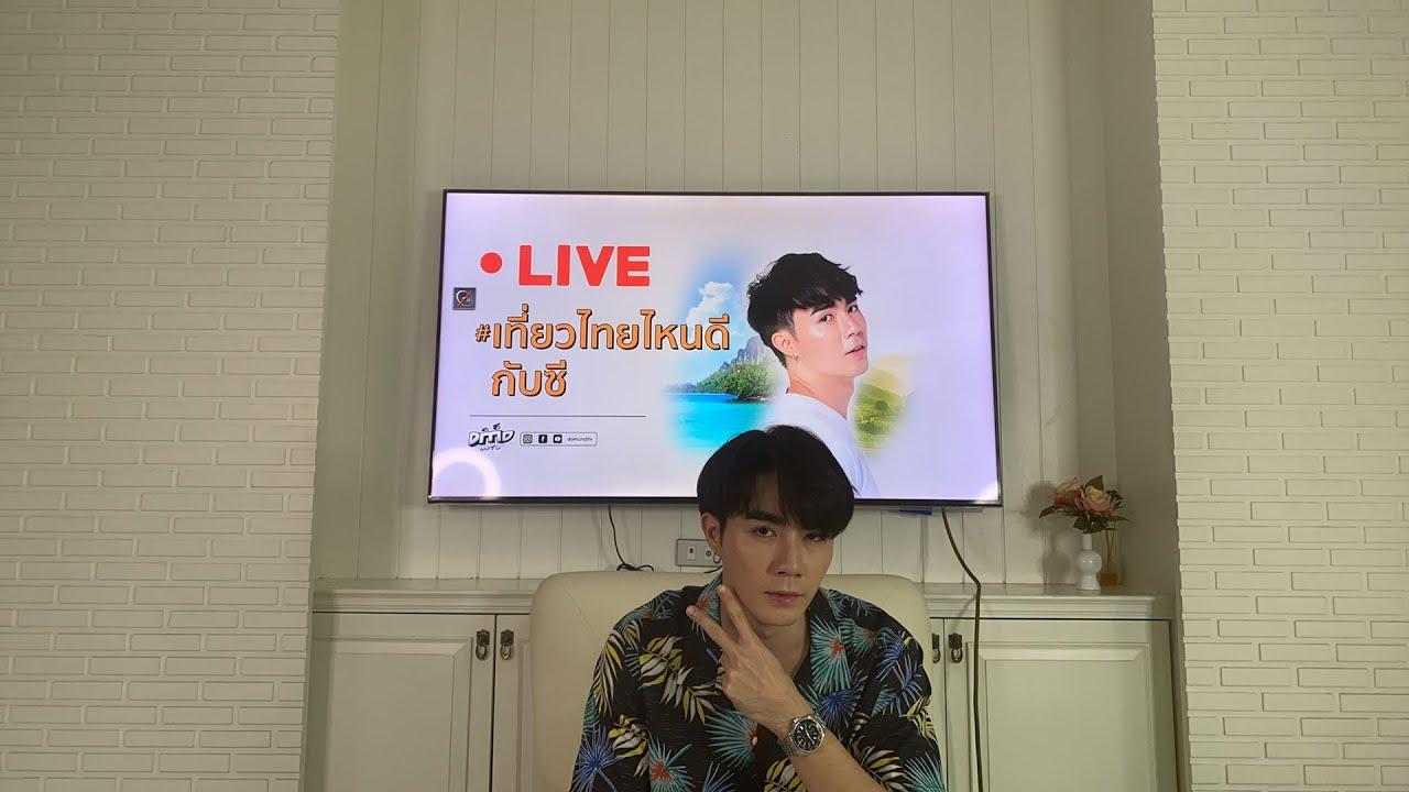 มาคุยเรื่องเที่ยวไทยกับซีดูมันดิ
