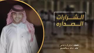 شيلة الشرارات - خالدعبدالرحمن الشراري - حصرياً - 2019