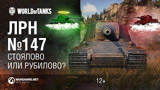 ЛРН №147 - Стоялово или рубилово?