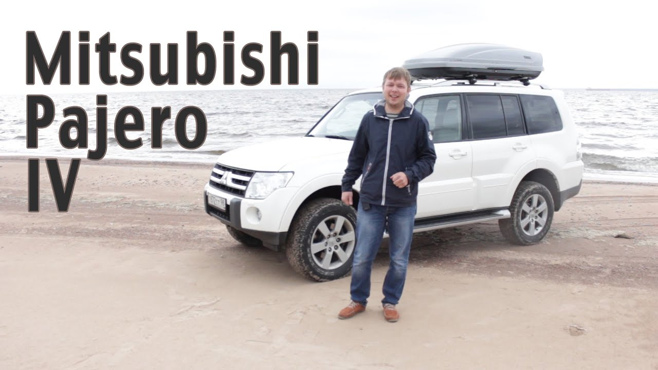 Mitsubishi Pajero IV - обзор глазами обывателя