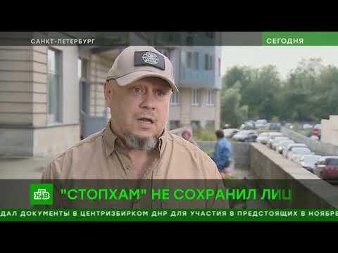 А.Кочергин: новости - «СтопХам» не сохранил лицо (21.09.2018)