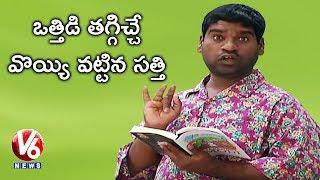 Bithiri Sathi Reading Books To Reduce Stress. V6 IOS App ▻ https://...