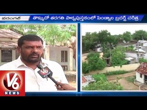Special Story on Telangana Martyrs Pendyala Brothers Family | Telangana Movement | Warangal