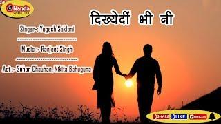 Dikhendi Bhi Nii   Latest Superhit Uttarakhandi HD Song   New Garhwali Song   Yogesh Saklani