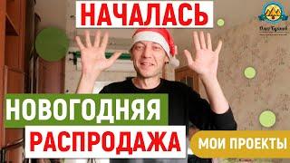 Старт Новогодней распродажи от Буянова Олега