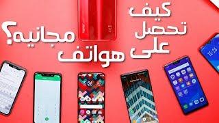 محتاج كام مشترك عشان تحصل على اجهزه مجانية ؟ | #عندك_اسئلة