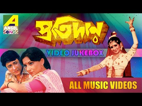 Pratidan | প্রতিদান | Bengali Movie Songs Video Jukebox | Sharmila Tagore, Victor Banerjee