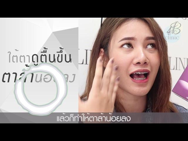 4b clinic ผลงานวีดีโอของ Pine Marketing