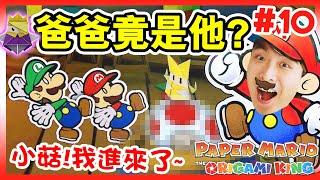 【紙片瑪利歐:摺紙國王】🤣小菇!我進來了~沉沒在海底的神㊙️島?奧利兩兄妹的「爸爸」竟然是他😱!? (Paper Mario: The Origami King)#10 (中文版)