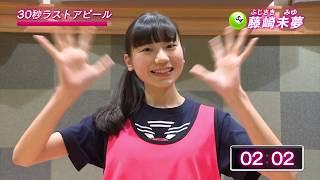 「第3回AKB48グループドラフト会議」候補者 54番 藤崎未夢 ラストアピール / AKB48[公式] thumbnail