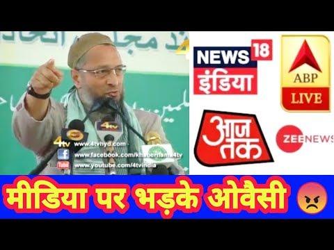 Asaduddin Owaisi On Narender Modi Media Interview