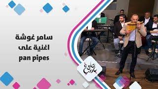 سامر غوشة - اغنية على pan pipes