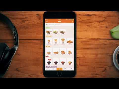 Новое приложение Burger King!