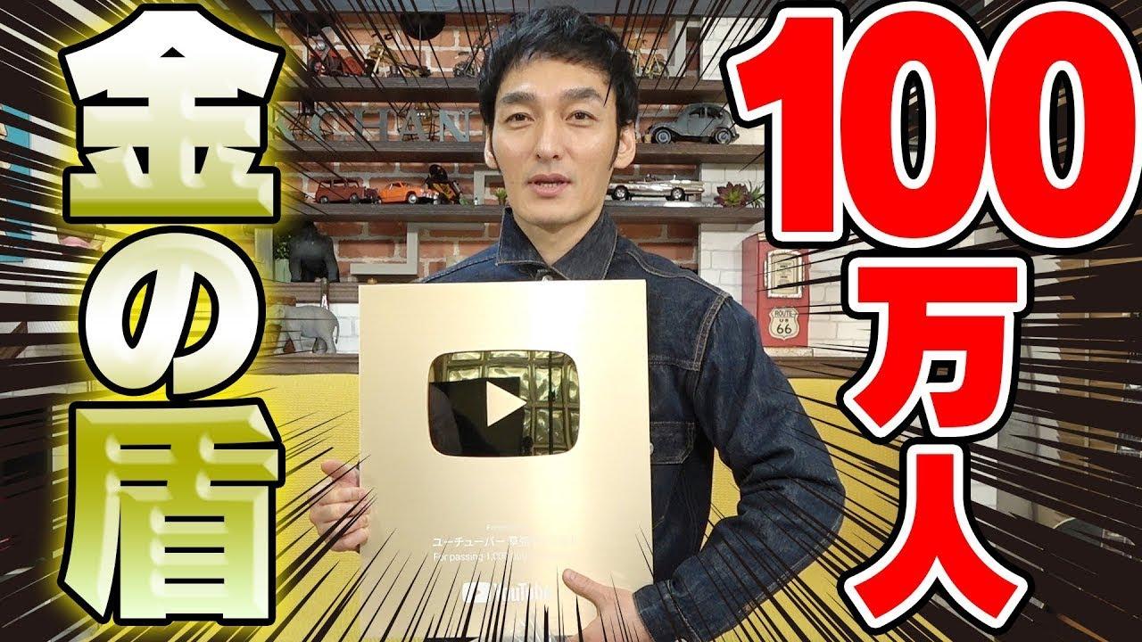 100 人 Youtube 万
