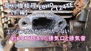 ECHO草刈機CT24TE吹けない&エンジンかからな�...