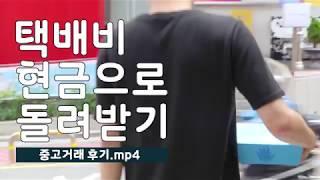 중고거래 후기.mp4 (feat. 택배비 현금으로 돌려…