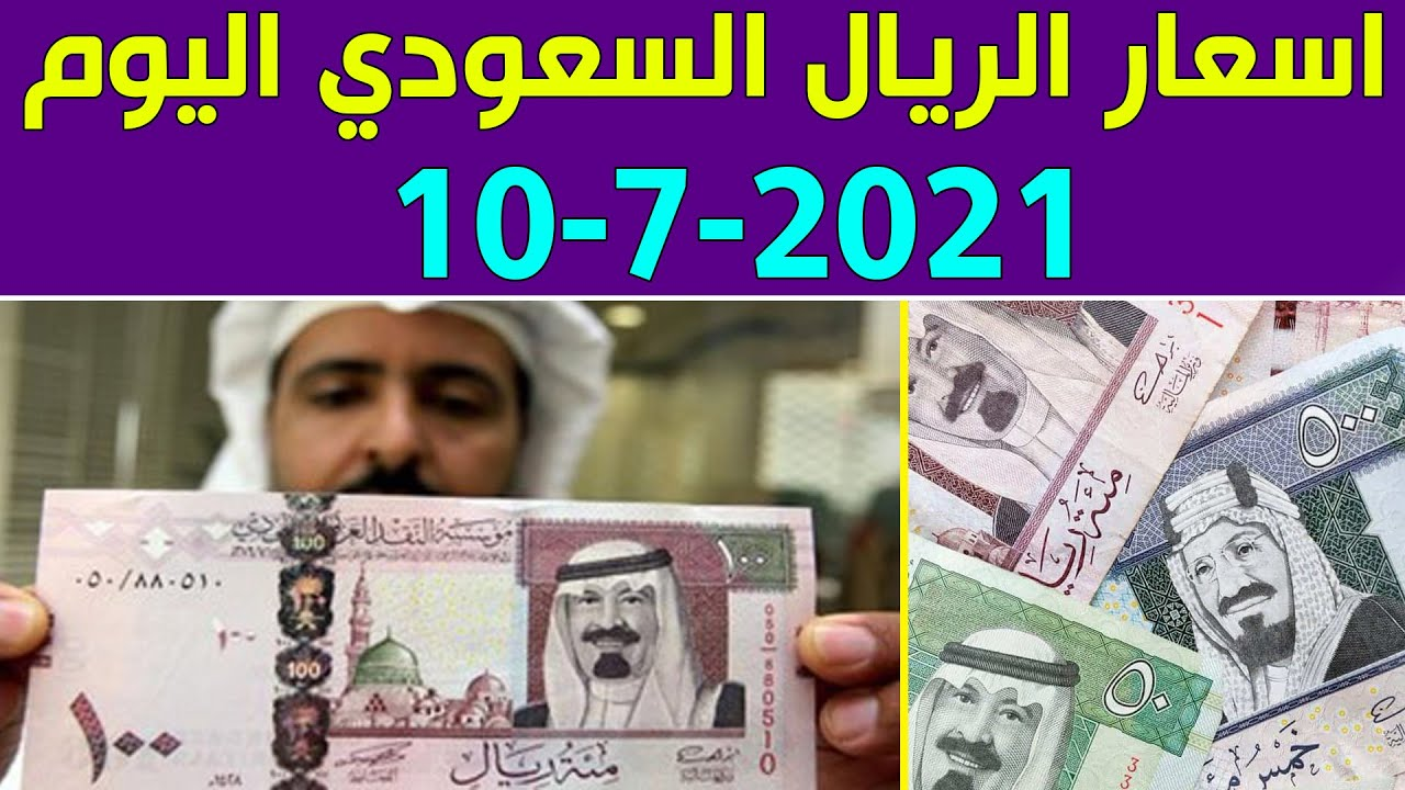 اسعار الريال السعودي مقابل الجنية اليوم السبت 10-7-2021 في مصر