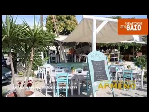 Armeno Taverna Maries