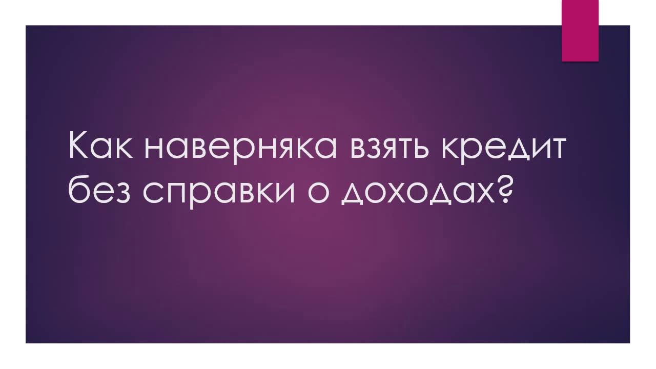 Кредит 30000 грн без справки о доходах на карту