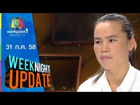 Weeknight Update   สุดทึ่ง จิตรกรไร้มือผู้ชนะความพิการ   31 ก.ค. 58 Full HD