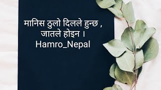 List Of Famous Nepali Quotes | मन छुने लाईन हरु | Heart Touching Nepali Quotes
