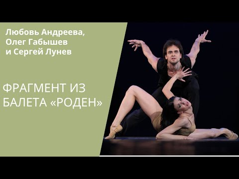 Fragment From The Ballet 'Rodin' (Eifman Ballet) / Фрагмент из балета «Роден» (балет Эйфмана)