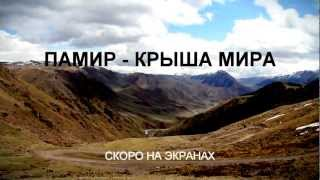 Трейлер Памир - крыша мира 2012. Trailer for the Pamir - roof of the world 2012