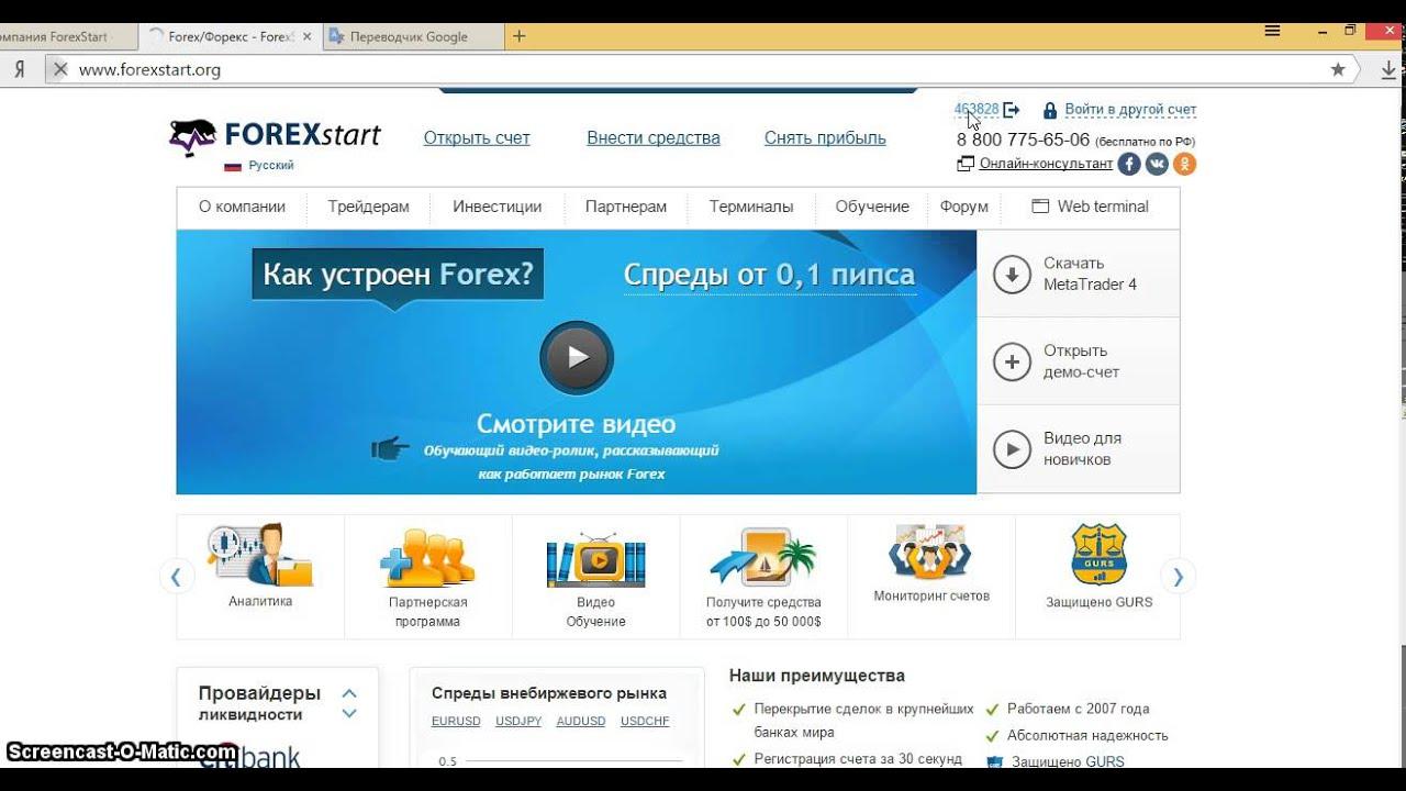Заработок в интернете торговля форекс торговля без вложений форекс