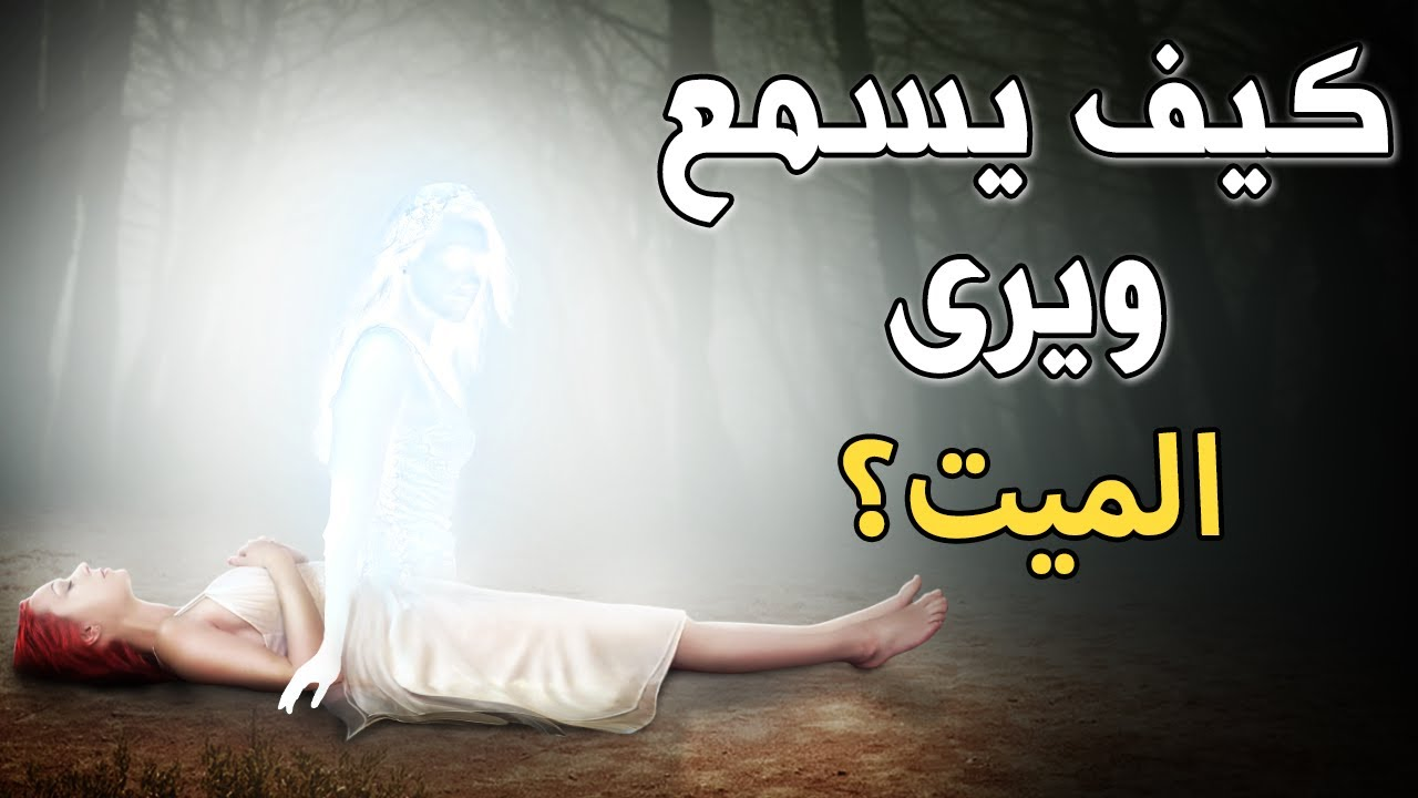كيف يسمع و يرى الميت ؟ وهل يعلم أخبار أهله وأصحابه؟ الإجابة أخبرنا بها القرآن والنبي ﷺ ستبكي