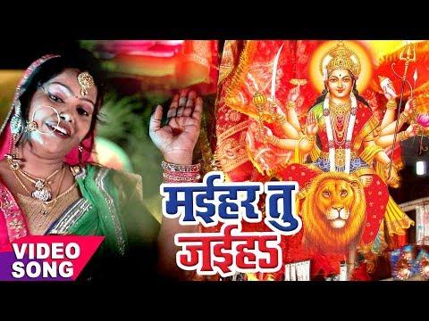 Pushpa Rana का सबसे हिट देवी भजन 2017 - Maihar Tu Jaiha - Bhojpuri Hit Devi Geet 2017 New