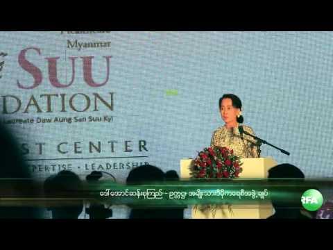Suu Foundation
