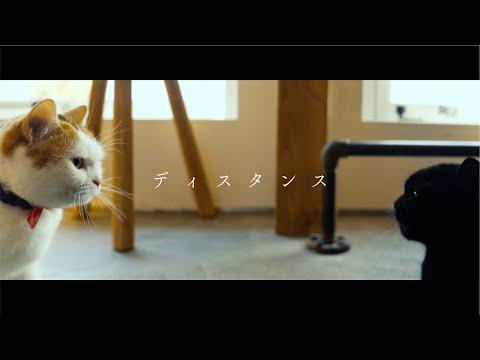 flumpool「ディスタンス」Music Video