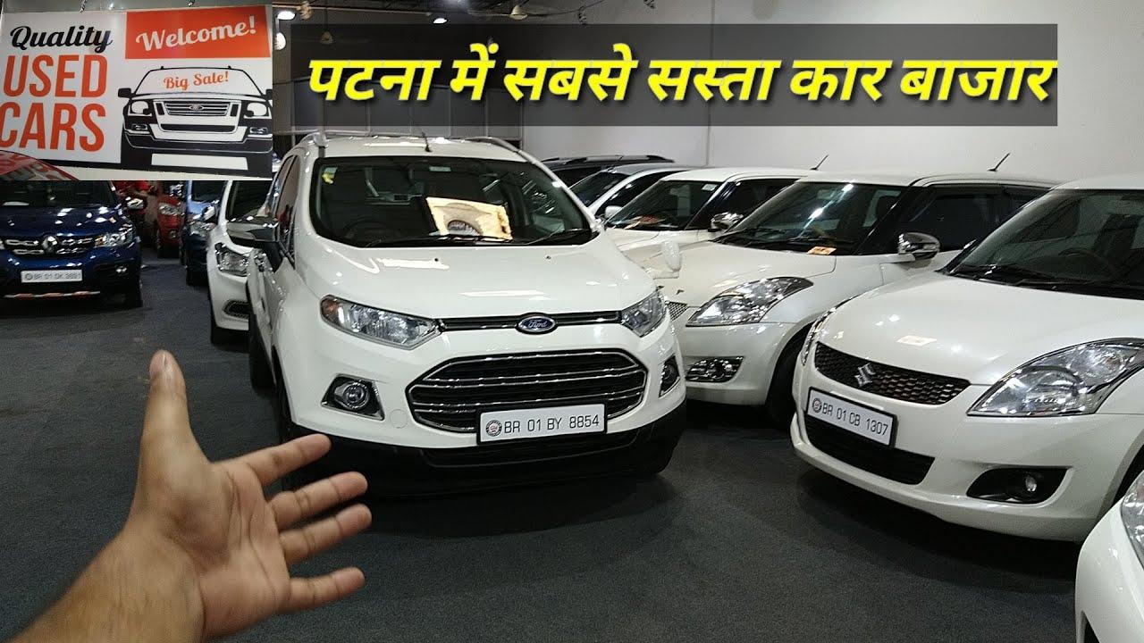 पटना में सबसे सस्ता कार बाजार | Used Car Market In Patna | Price And Kilometres Details