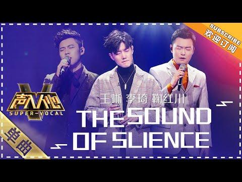 王晰 李琦 鞠红川《the sound of silence》:哪里来的神仙音质?配合堪称完美! - 单曲纯享《声入人心》 Super-Vocal【歌手官方音乐频道】