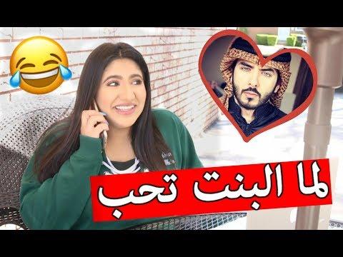 لما البنت تحب شاب ما بتعرفو !!  نور ستارز وبكر خالد